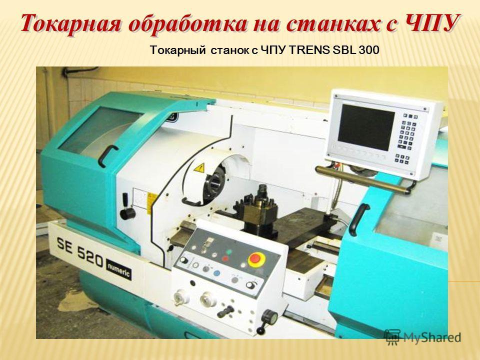 Токарный станок с ЧПУ TRENS SBL 300