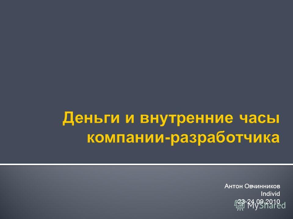 Антон Овчинников Individ 23-24.09.2010