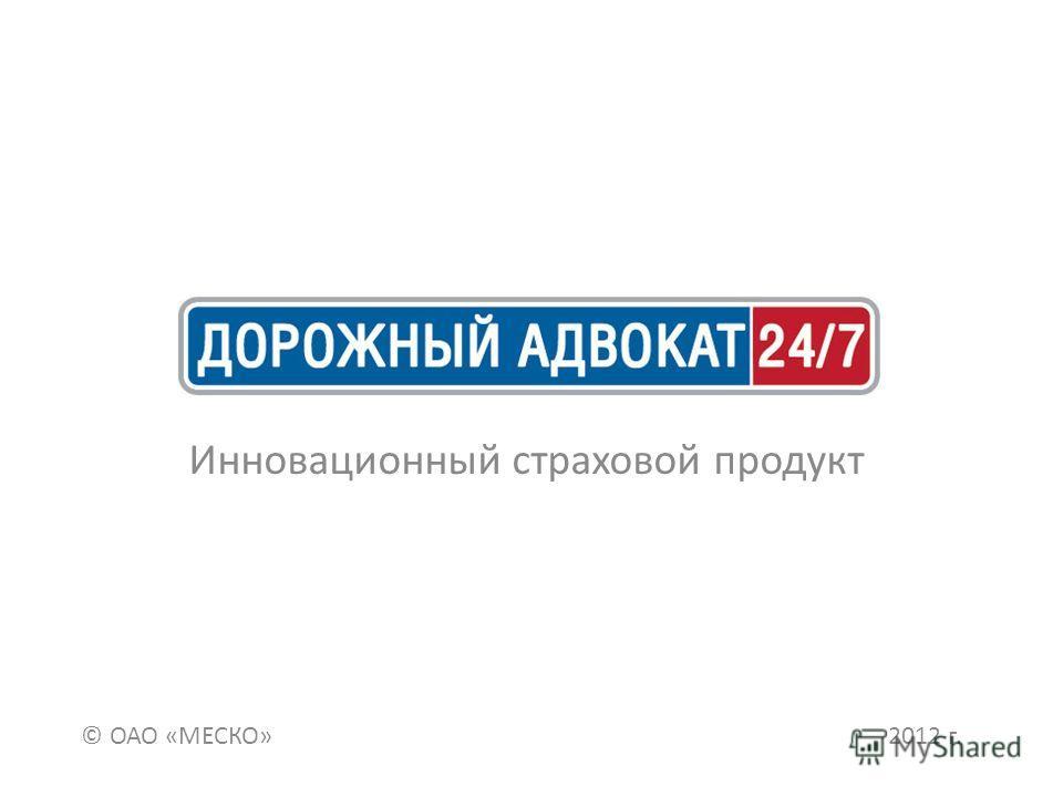 Инновационный страховой продукт © ОАО «МЕСКО» 2012 г.