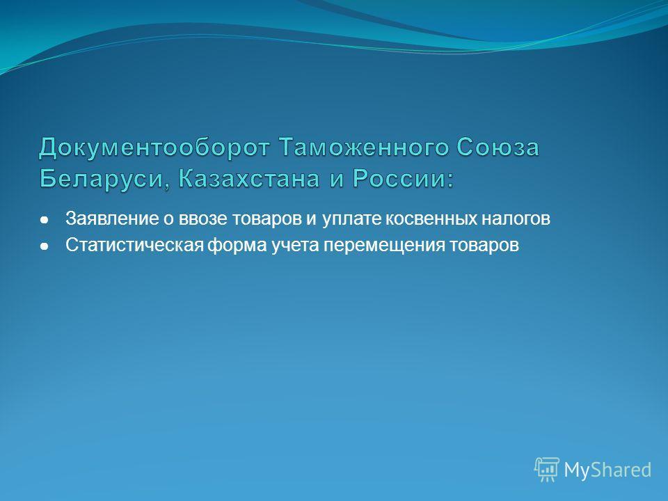 Заявление о ввозе товаров и уплате косвенных налогов Статистическая форма учета перемещения товаров