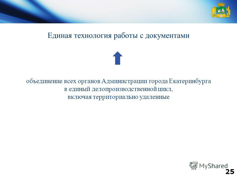 2525 объединение всех органов Администрации города Екатеринбурга в единый делопроизводственной цикл, включая территориально удаленные Единая технология работы с документами