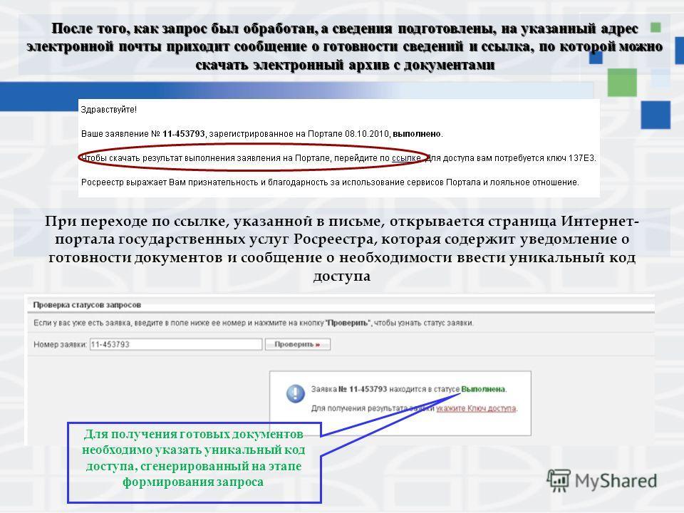 После того, как запрос был обработан, а сведения подготовлены, на указанный адрес электронной почты приходит сообщение о готовности сведений и ссылка, по которой можно скачать электронный архив с документами При переходе по ссылке, указанной в письме