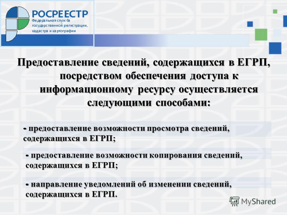 Предоставление сведений, содержащихся в ЕГРП, посредством обеспечения доступа к информационному ресурсу осуществляется следующими способами: - предоставление возможности копирования сведений, содержащихся в ЕГРП; - предоставление возможности просмотр