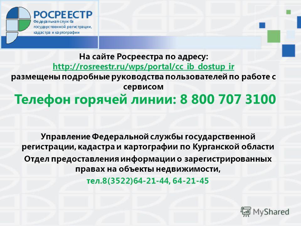 http://rosreestr.ru/wps/portal/cc_ib_dostup_ir На сайте Росреестра по адресу: http://rosreestr.ru/wps/portal/cc_ib_dostup_ir размещены подробные руководства пользователей по работе с сервисом Телефон горячей линии: 8 800 707 3100 Управление Федеральн