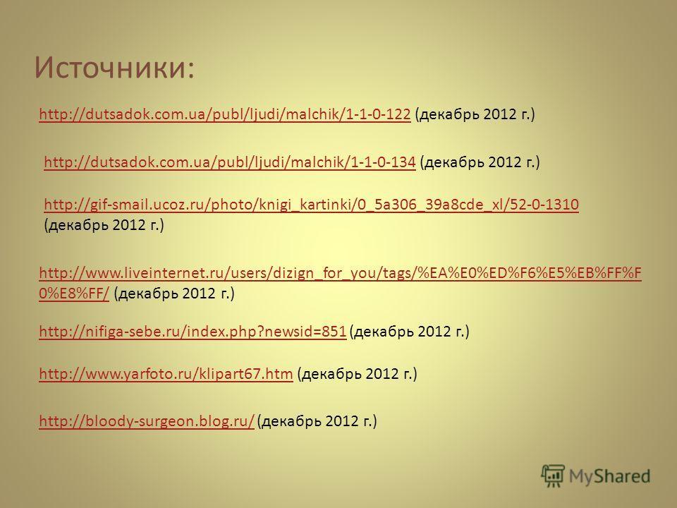 Источники: http://bloody-surgeon.blog.ru/http://bloody-surgeon.blog.ru/ (декабрь 2012 г.) http://www.yarfoto.ru/klipart67.htmhttp://www.yarfoto.ru/klipart67.htm (декабрь 2012 г.) http://dutsadok.com.ua/publ/ljudi/malchik/1-1-0-122http://dutsadok.com.