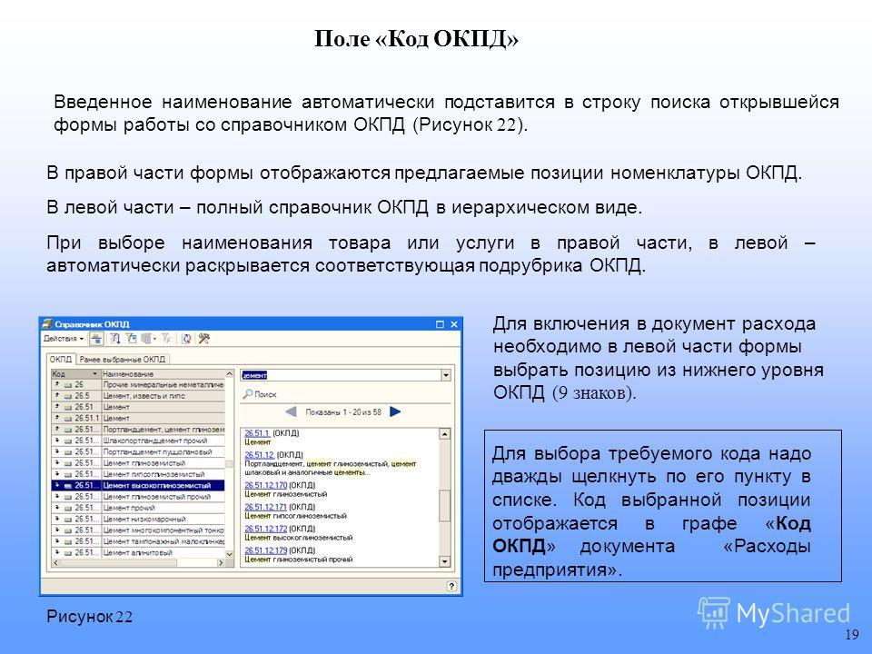 В правой части формы отображаются предлагаемые позиции номенклатуры ОКПД. В левой части – полный справочник ОКПД в иерархическом виде. При выборе наименования товара или услуги в правой части, в левой – автоматически раскрывается соответствующая подр