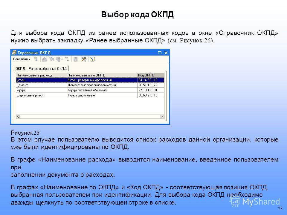 Для выбора кода ОКПД из ранее использованных кодов в окне «Справочник ОКПД» нужно выбрать закладку «Ранее выбранные ОКПД» (см. Рисунок 26). В этом случае пользователю выводится список расходов данной организации, которые уже были идентифицированы по