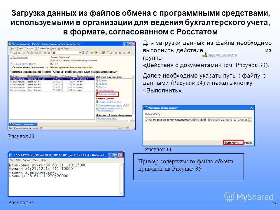 Загрузка данных из файлов обмена с программными средствами, используемыми в организации для ведения бухгалтерского учета, в формате, согласованном с Росстатом Для загрузки данных из файла необходимо выполнить действие из группы «Действия с документам