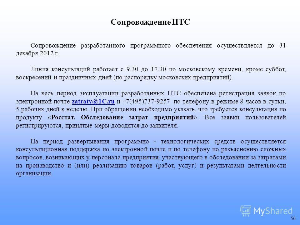 Сопровождение разработанного программного обеспечения осуществляется до 31 декабря 2012 г. Линия консультаций работает с 9.30 до 17.30 по московскому времени, кроме суббот, воскресений и праздничных дней (по распорядку московских предприятий). На вес