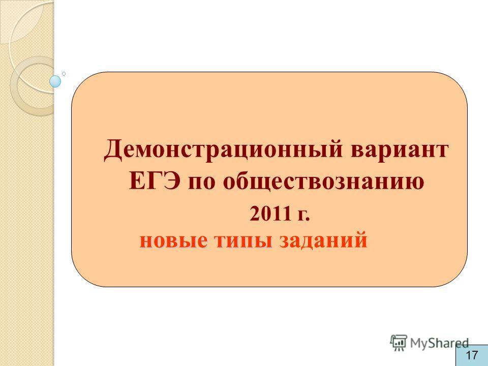 Демонстрационный вариант ЕГЭ по обществознанию 2011 г. новые типы новые типы заданий 17