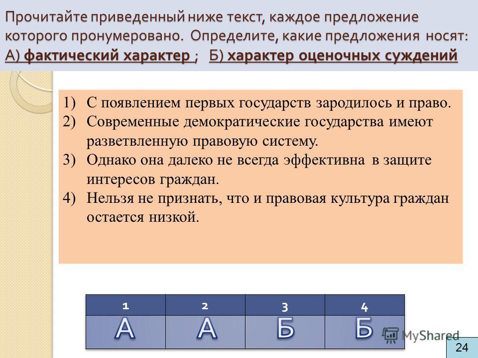 Прочитайте приведенный ниже текст, каждое предложение которого пронумеровано. Определите, какие предложения носят : А ) фактический характер ; Б ) характер оценочных суждений 1)С появлением первых государств зародилось и право. 2)Современные демократ