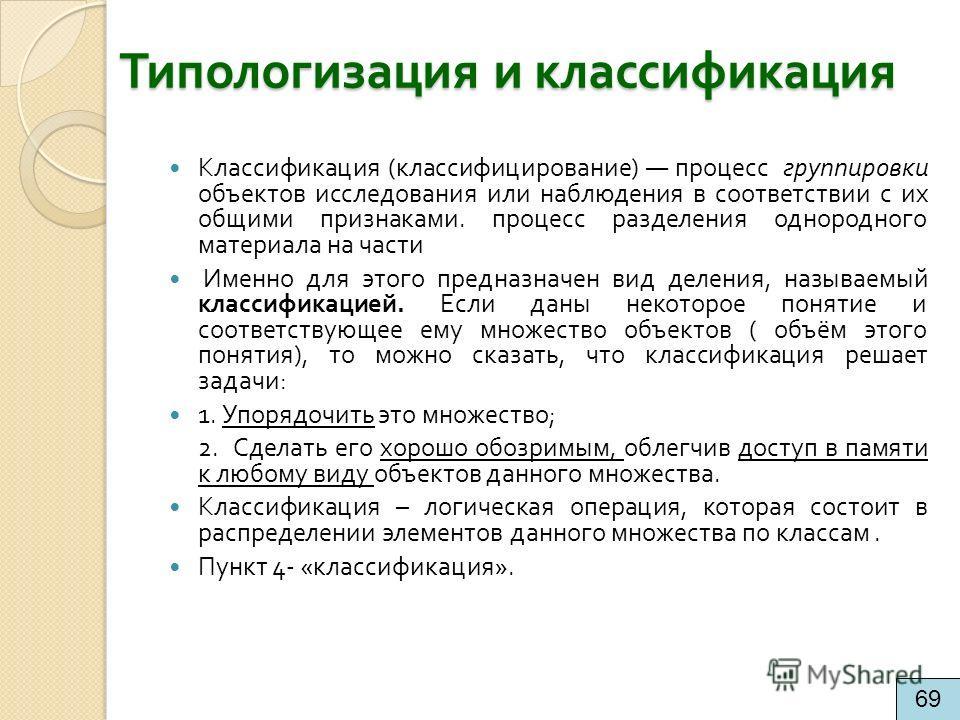 Типологизация и классификация Классификация ( классифицирование ) процесс группировки объектов исследования или наблюдения в соответствии с их общими признаками. процесс разделения однородного материала на части Именно для этого предназначен вид деле