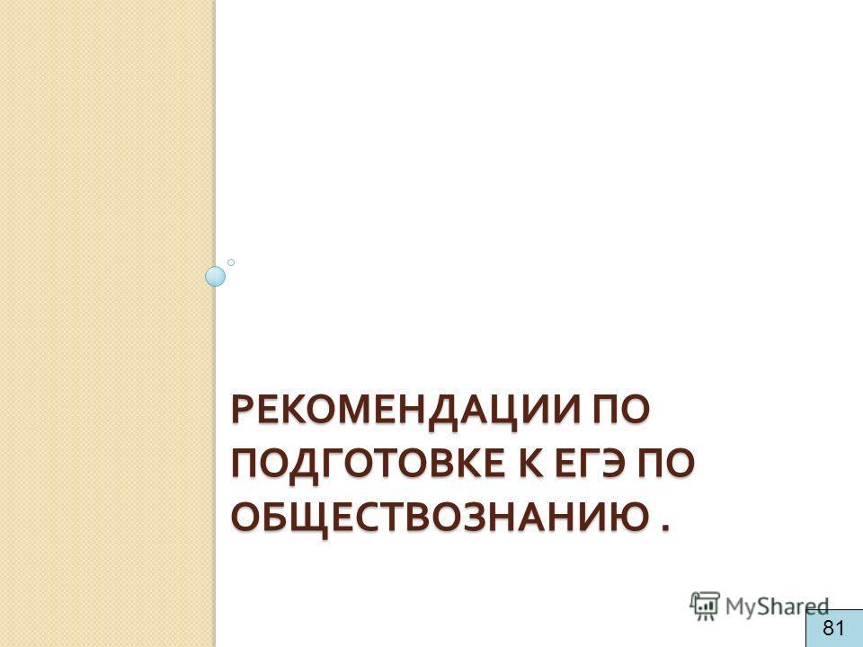 РЕКОМЕНДАЦИИ ПО ПОДГОТОВКЕ К ЕГЭ ПО ОБЩЕСТВОЗНАНИЮ. 81
