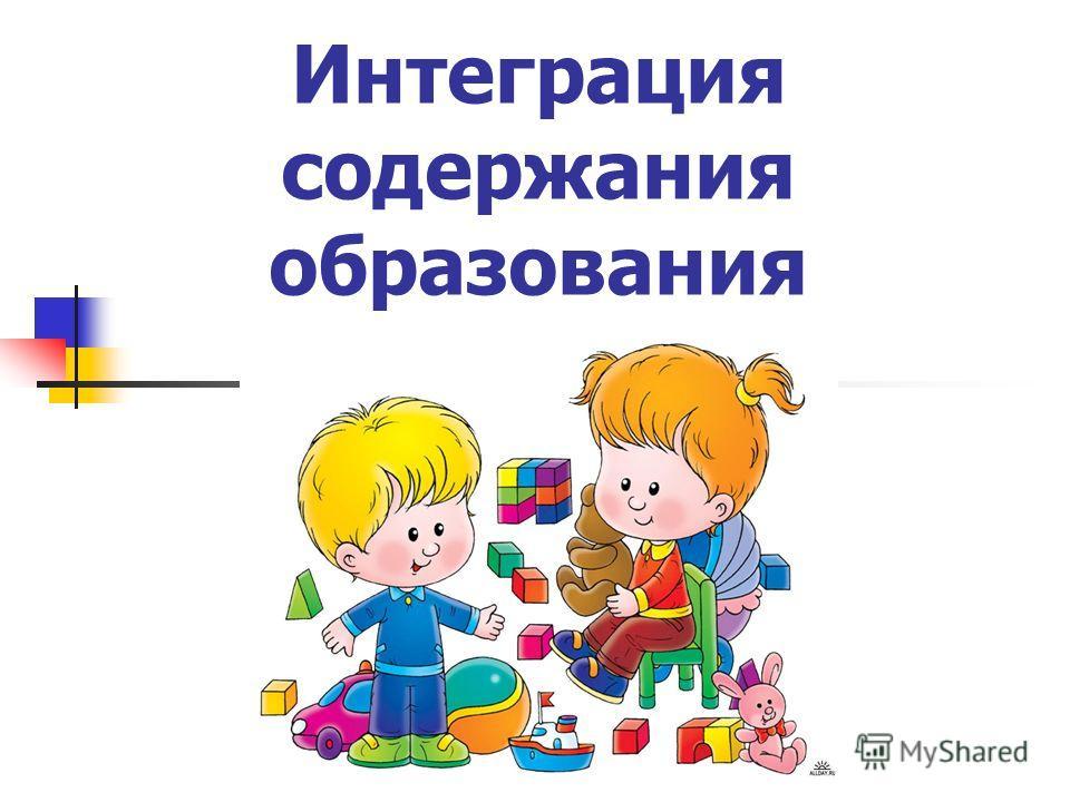 Интеграция содержания образования