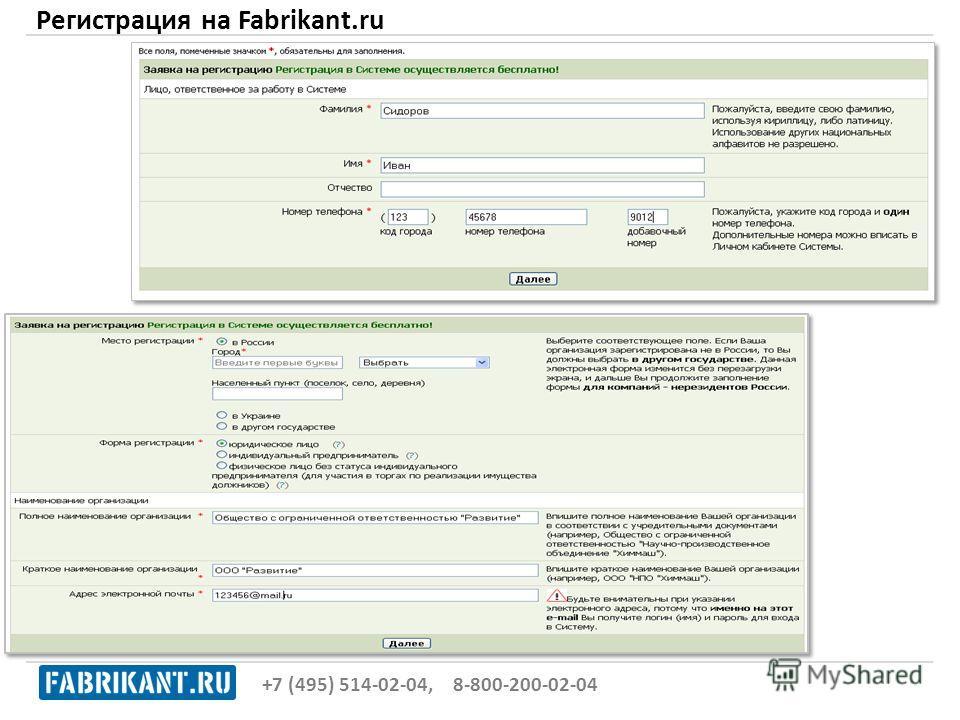 Регистрация на Fabrikant.ru +7 (495) 514-02-04, 8-800-200-02-04