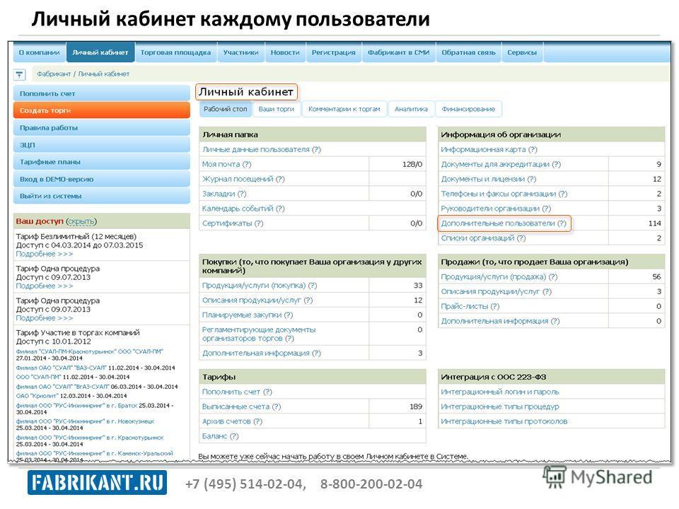 Личный кабинет каждому пользователи +7 (495) 514-02-04, 8-800-200-02-04