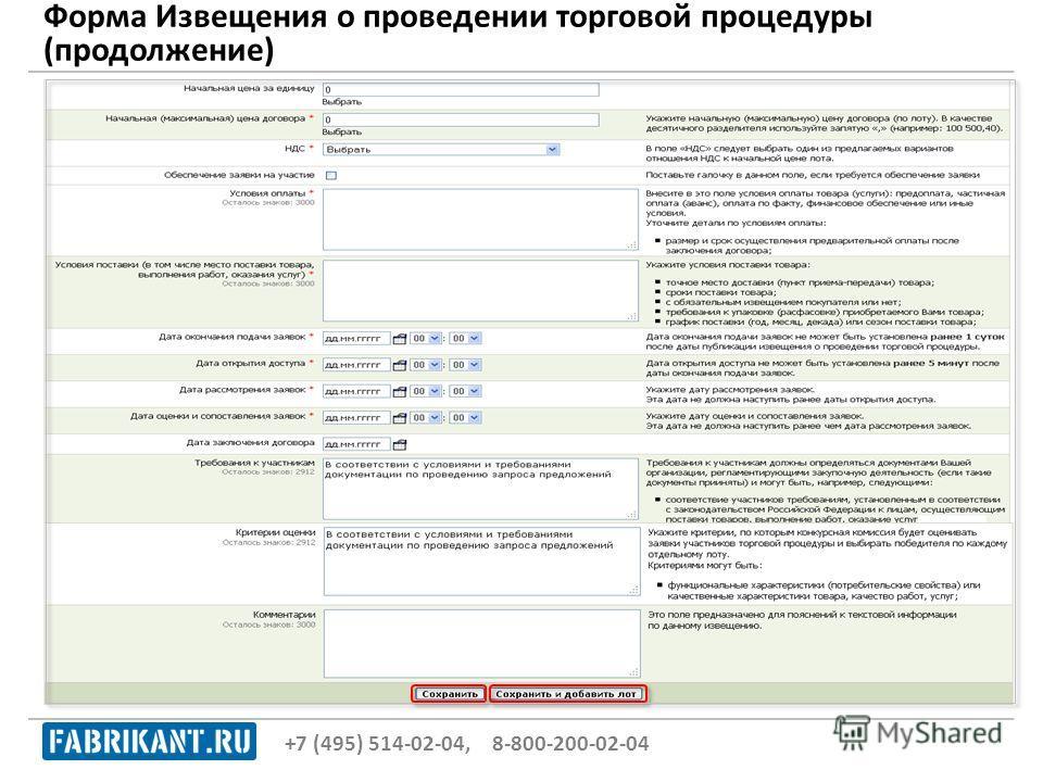 Форма Извещения о проведении торговой процедуры (продолжение) +7 (495) 514-02-04, 8-800-200-02-04