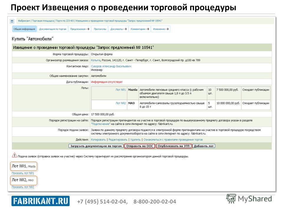 Проект Извещения о проведении торговой процедуры +7 (495) 514-02-04, 8-800-200-02-04