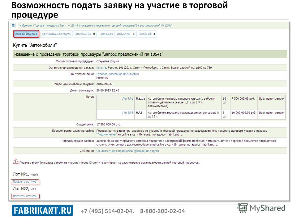 Возможность подать заявку на участие в торговой процедуре +7 (495) 514-02-04, 8-800-200-02-04