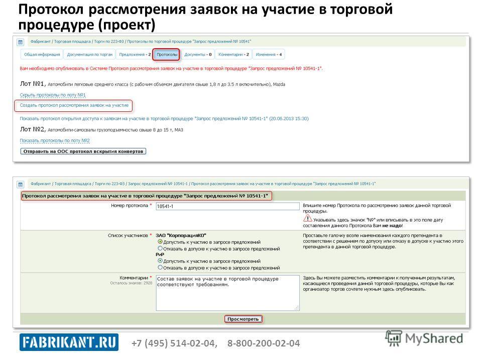 Протокол рассмотрения заявок на участие в торговой процедуре (проект) +7 (495) 514-02-04, 8-800-200-02-04