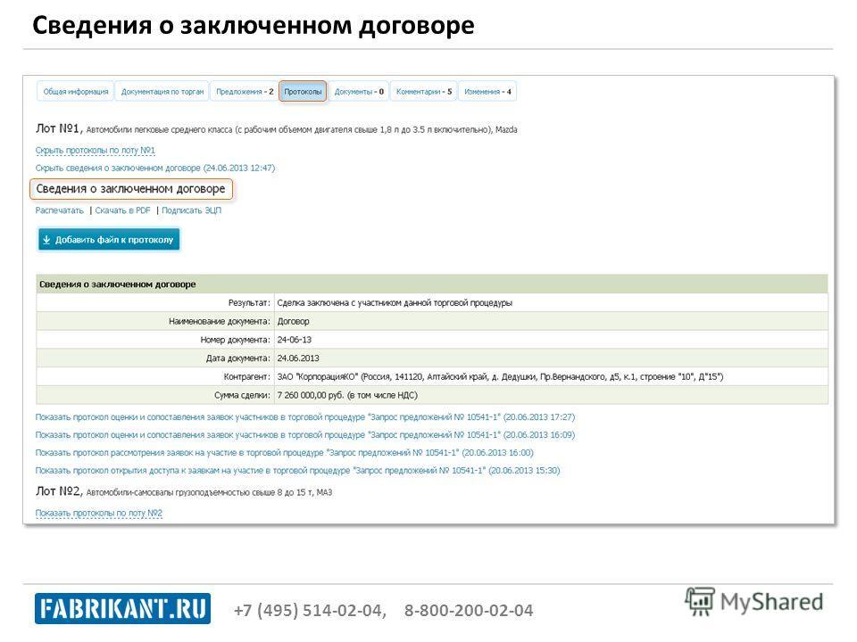 Сведения о заключенном договоре +7 (495) 514-02-04, 8-800-200-02-04