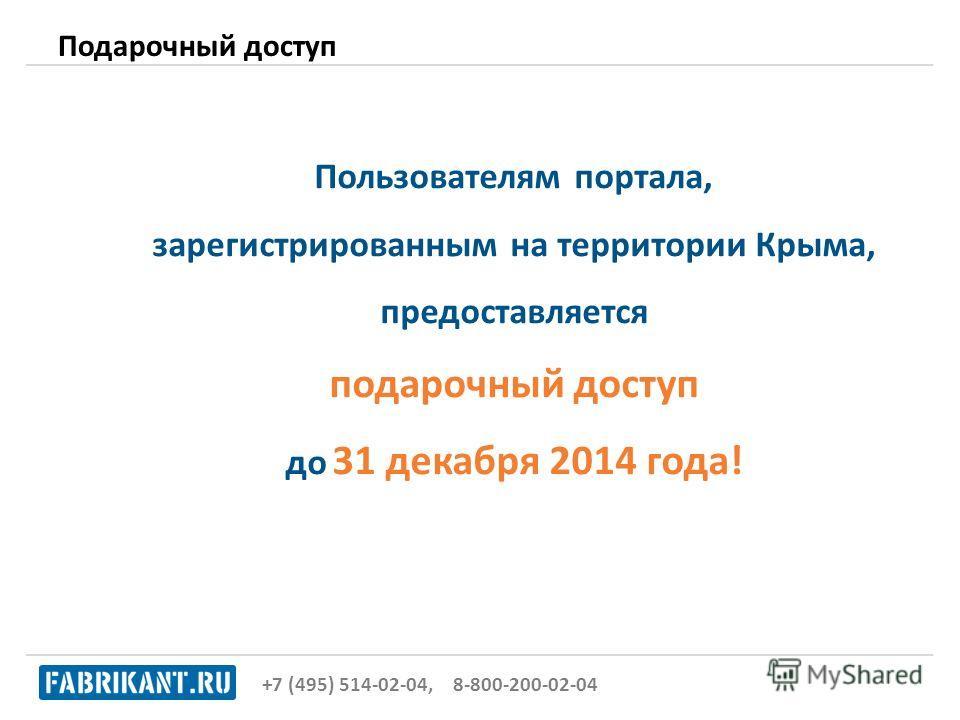 Подарочный доступ Пользователям портала, зарегистрированным на территории Крыма, предоставляется подарочный доступ до 31 декабря 2014 года! +7 (495) 514-02-04, 8-800-200-02-04