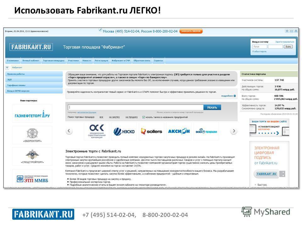 Использовать Fabrikant.ru ЛЕГКО! +7 (495) 514-02-04, 8-800-200-02-04