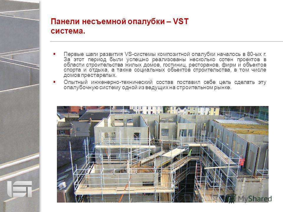 Панели несъемной опалубки – VST система. Первые шаги развития VS-системы композитной опалубки началось в 80-ых г. За этот период были успешно реализованы несколько сотен проектов в области строительства жилых домов, гостиниц, ресторанов, фирм и объек
