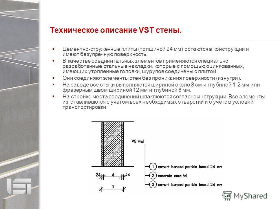 Техническое описание VST стены. Цементно-стружечные плиты (толщиной 24 мм) остаются в конструкции и имеют безупречную поверхность. В качестве соединительных элементов применяются специально разработанные стальные накладки, которые с помощью оцинкован