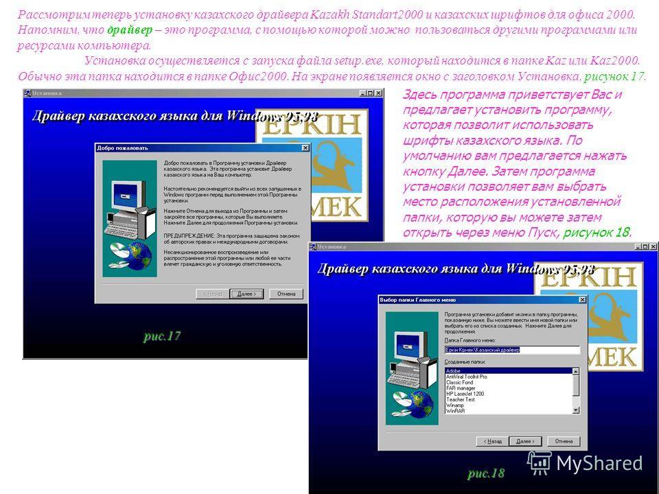 На этом установка офиса 2000 закончена. Рекомендуется сделать обновление офиса с помощью мастера Update MsOffice 2000SR-1.rus. Если Вы хотите посмотреть как это делается то воспользуйтесь гиперссылкой Обновление. Далее следует демонстрация установки