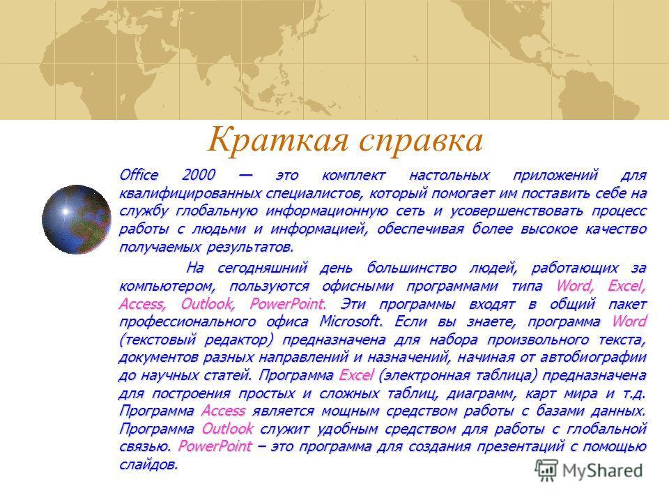 Организаторы и исполнители проекта идея проекта - Турсунов А.А. разработка демонстрации проекта и его структуры – Шпенглер С.А. разработка обучающей программы на Visual Basic 6.0 - Халфин Д.И.