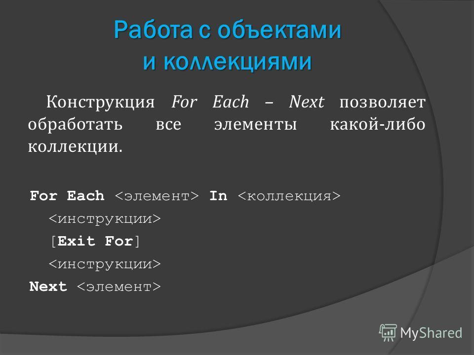 Работа с объектами и коллекциями Конструкция For Each – Next позволяет обработать все элементы какой-либо коллекции. For Each In [Exit For] Next