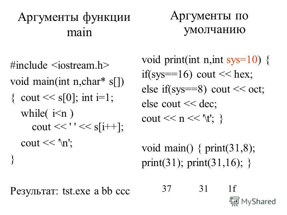 Функции с неопределенным числом аргументов #include #include int average( int first,... ); void main() { cout