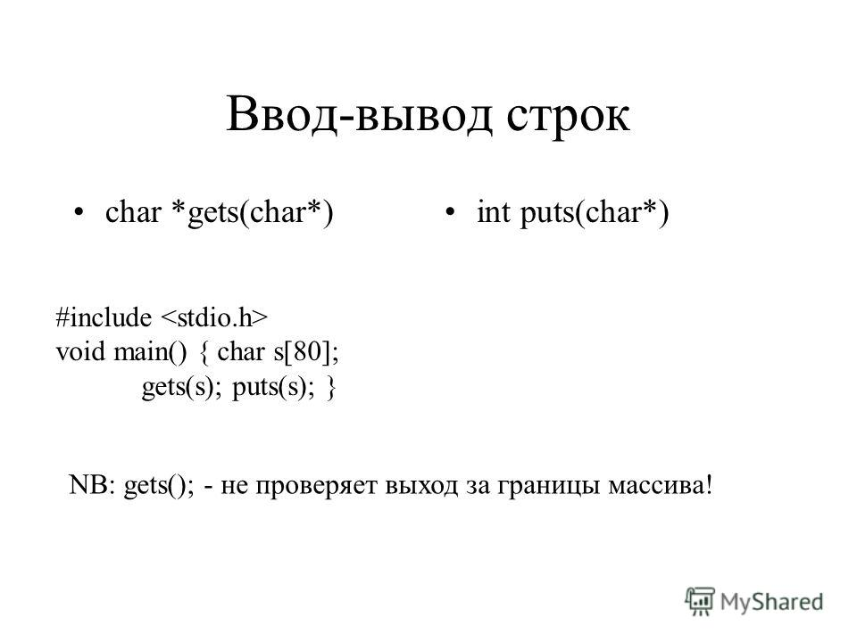 Ввод/вывод символов int getchar();int putchar(int); #include void main() { int c; while(c=getchar()) putchar(c); } #include void main() { int c; while((c=getchar())!=EOF) putchar(c); } int getch(); int getche();