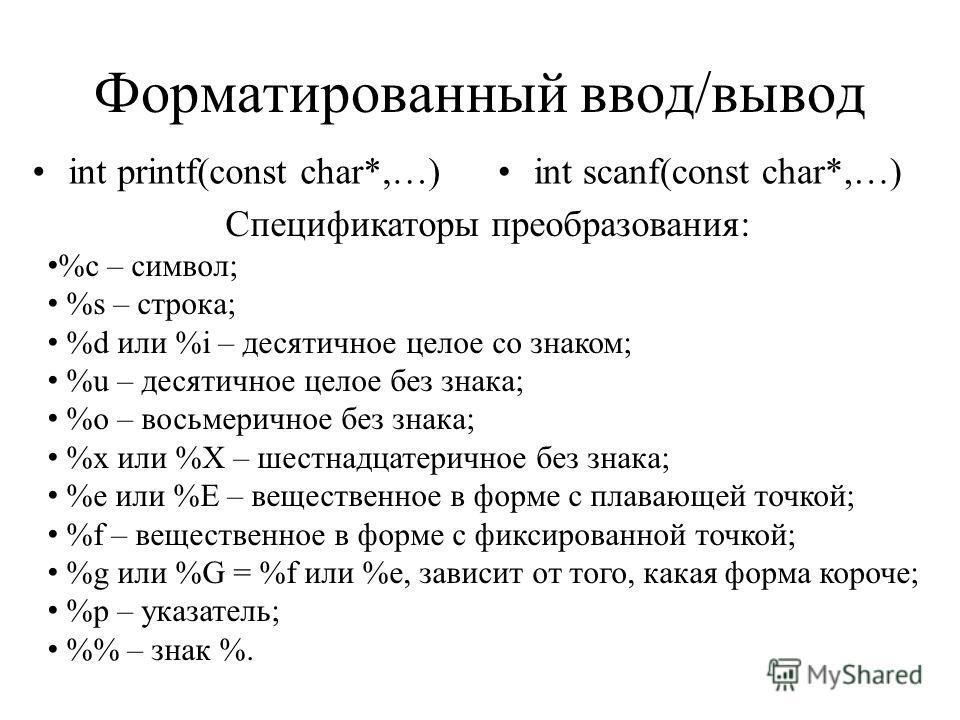 Ввод-вывод строк char *gets(char*)int puts(char*) #include void main() { char s[80]; gets(s); puts(s); } NB: gets(); - не проверяет выход за границы массива!