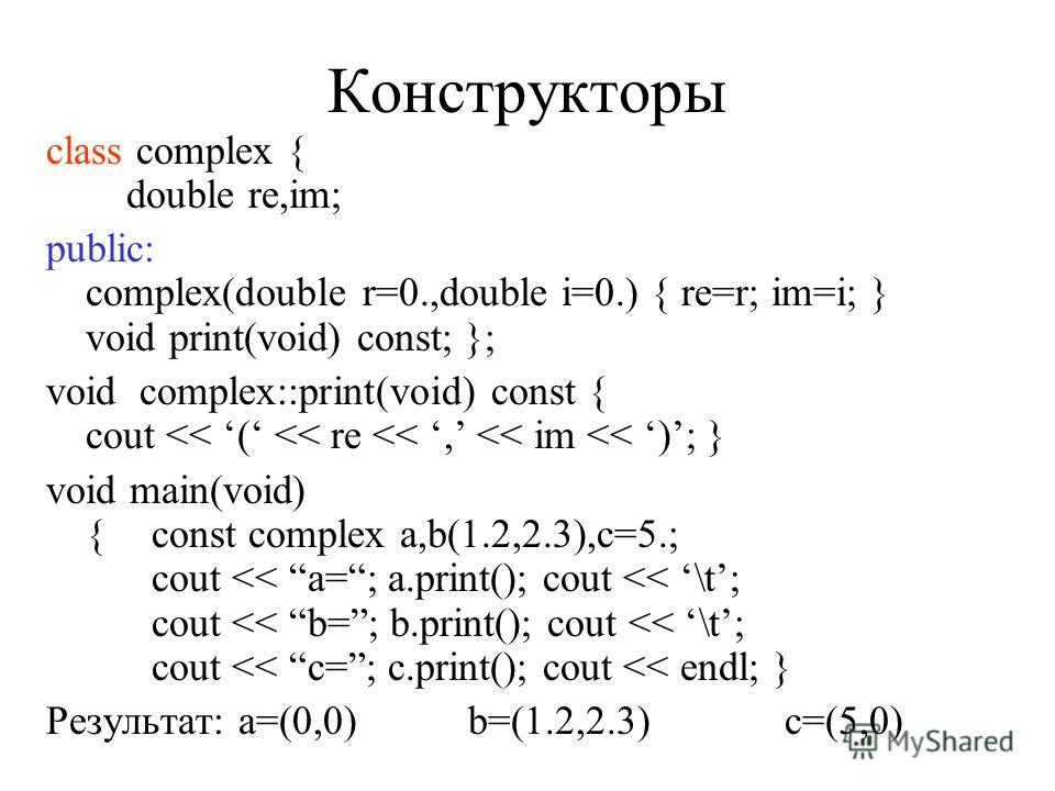 Сокрытие данных #include struct complex { private: double re,im; public: void assign(doble r,double i) { re=r; im=i; } void print(void); }; void complex::print(void) { cout
