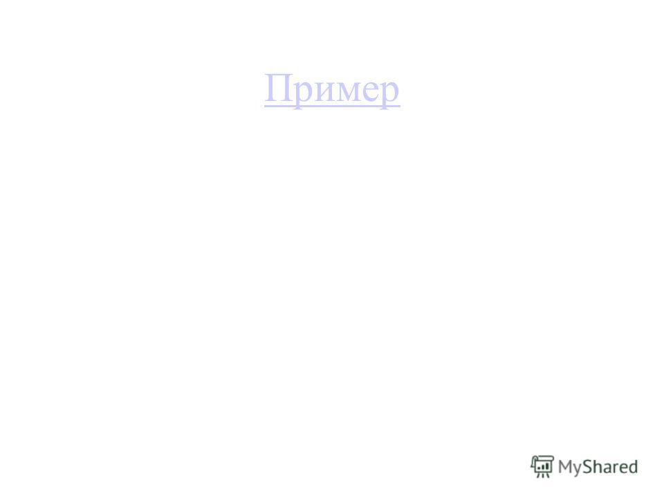 Шаблон template class complex { T re,im; public: complex(T r=0, T i=0) { re=r; im=i; } operator T() { return sqrt(re*re+im*im); } complex operator+(T b){return complex (re+b,im); } complex operator+(complex a) {return complex (re+a.re,im+a.im); } fri