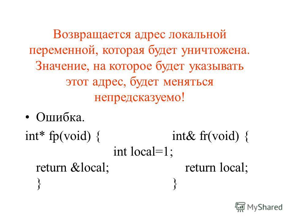 Возвращаемое значение Любая функция, если она не объявлена как void, должна возвращать значение. Это значение задается в инструкции return выражение; - инициализации неименованной переменной возвращаемого типа. Функция может иметь несколько инструкци