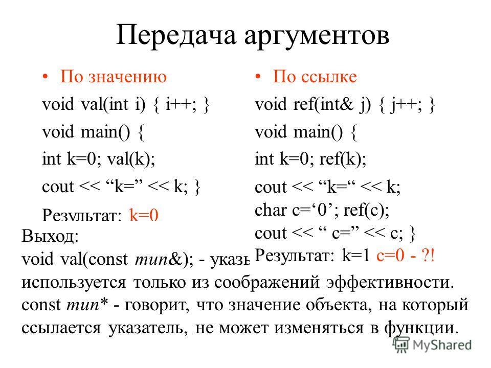 Пример. int fac(int n) { if(n>1) return n*fac(n-1); return 1; } Ошибка. int* fp(void) {int& fr(void) { int local=1; return &local; return local; }} Возвращается адрес локальной переменной, которая будет уничтожена. Значение, на которое будет указыват
