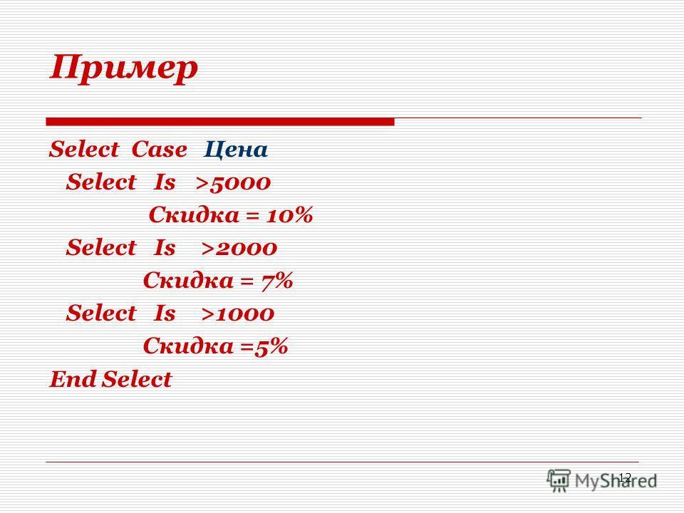 12 Пример Select Case Цена Select Is >5000 Скидка = 10% Select Is >2000 Скидка = 7% Select Is >1000 Скидка =5% End Select