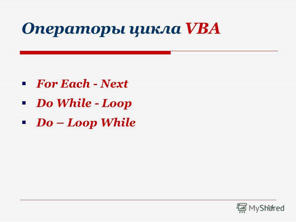 14 Операторы цикла VBA For Each - Next Do While - Loop Do – Loop While