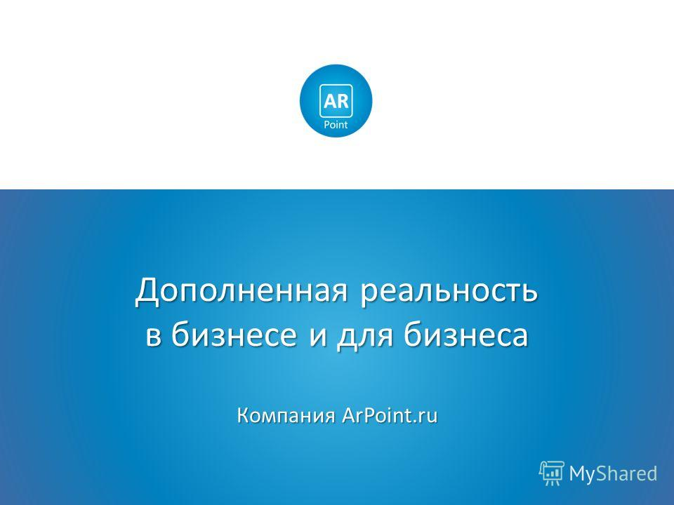 Дополненная реальность в бизнесе и для бизнеса Компания ArPoint.ru