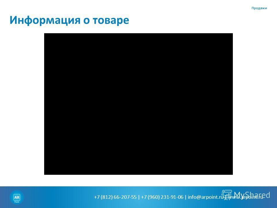 +7 (812) 66-207-55 | +7 (960) 231-91-06 | info@arpoint.ru | www.arpoint.ru Информация о товаре Продажи