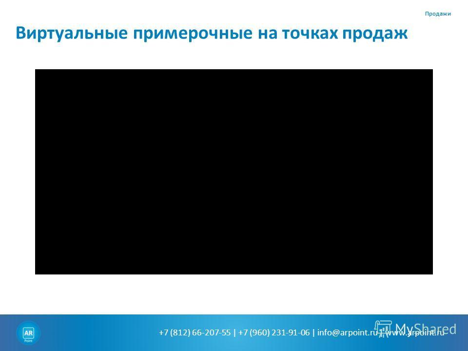 +7 (812) 66-207-55 | +7 (960) 231-91-06 | info@arpoint.ru | www.arpoint.ru Виртуальные примерочные на точках продаж Продажи