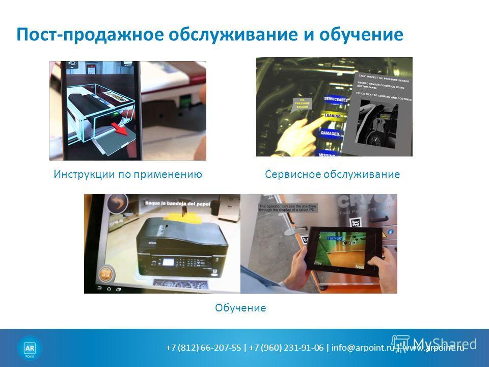 +7 (812) 66-207-55 | +7 (960) 231-91-06 | info@arpoint.ru | www.arpoint.ru Пост-продажное обслуживание и обучение Инструкции по применениюСервисное обслуживание Обучение