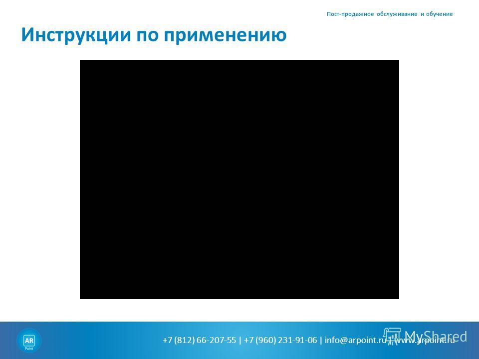 +7 (812) 66-207-55 | +7 (960) 231-91-06 | info@arpoint.ru | www.arpoint.ru Инструкции по применению Пост-продажное обслуживание и обучение