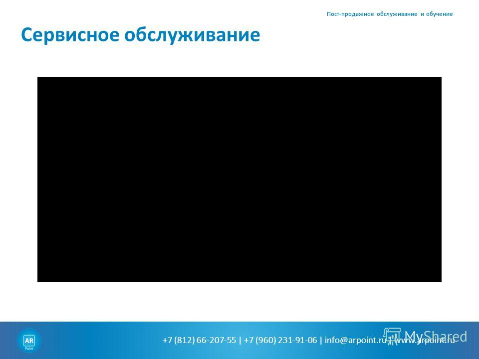 +7 (812) 66-207-55 | +7 (960) 231-91-06 | info@arpoint.ru | www.arpoint.ru Сервисное обслуживание Пост-продажное обслуживание и обучение