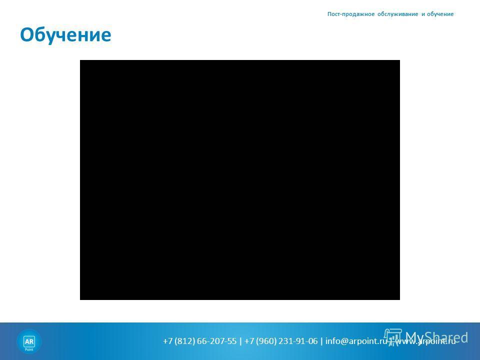 +7 (812) 66-207-55 | +7 (960) 231-91-06 | info@arpoint.ru | www.arpoint.ru Обучение Пост-продажное обслуживание и обучение