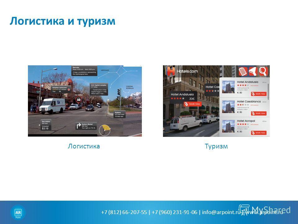 +7 (812) 66-207-55 | +7 (960) 231-91-06 | info@arpoint.ru | www.arpoint.ru Логистика и туризм ЛогистикаТуризм