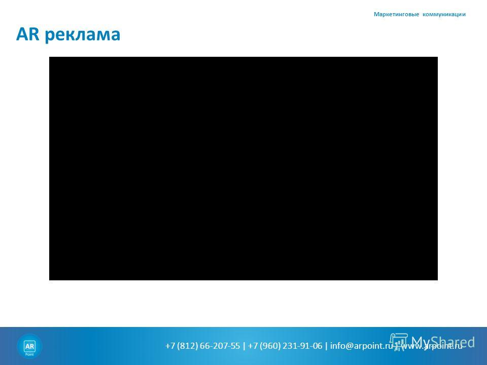 +7 (812) 66-207-55 | +7 (960) 231-91-06 | info@arpoint.ru | www.arpoint.ru Маркетинговые коммуникации AR реклама